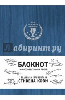 Блокнот для высокоэффективных людей, А5 блокнот для высокоэффективных людей с главными принципами стивена кови синий