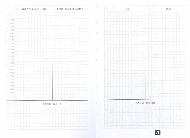 Иллюстрация 1 из 11 для Блокнот для высокоэффективных людей, А5 | Лабиринт - канцтовы. Источник: Лабиринт