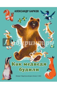Как медведя будили