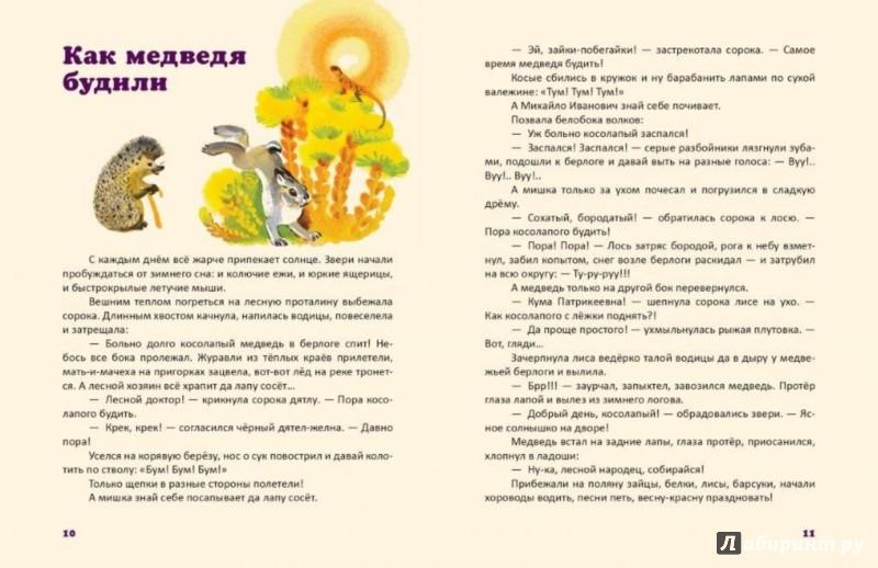 Иллюстрация 1 из 42 для Как медведя будили - Александр Барков | Лабиринт - книги. Источник: Лабиринт