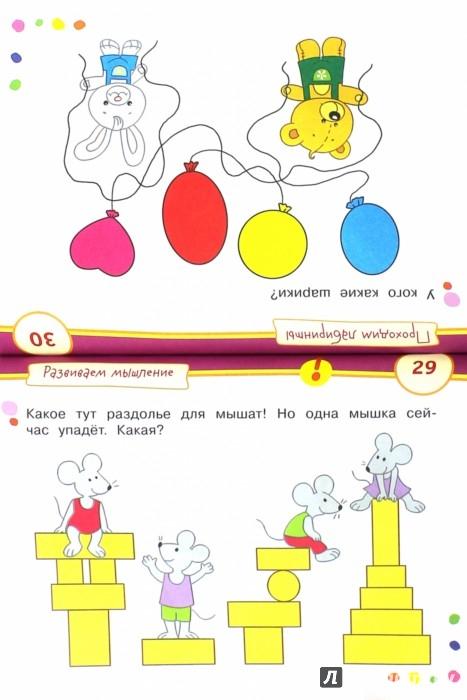 Иллюстрация 1 из 26 для Весёлая карусель - Куликова, Тимофеева | Лабиринт - книги. Источник: Лабиринт