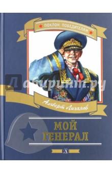 Купить Мой генерал, Детская литература, Повести и рассказы о детях