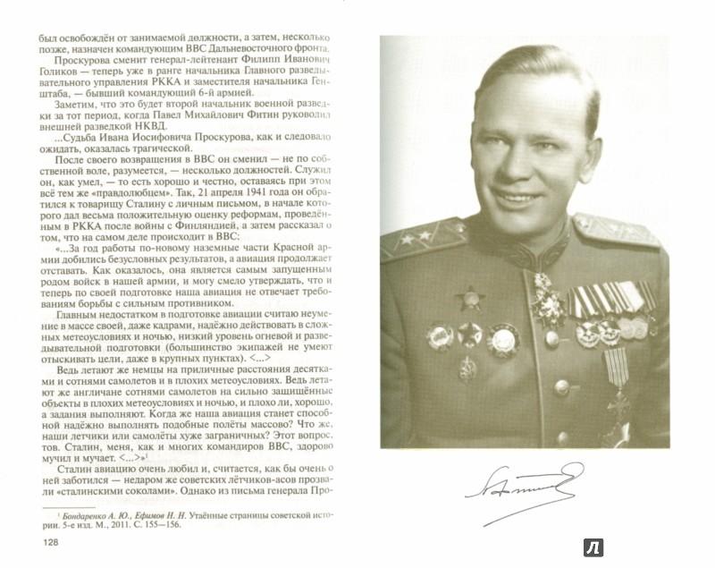 Иллюстрация 1 из 12 для Фитин. Начальник разведки - Александр Бондаренко | Лабиринт - книги. Источник: Лабиринт