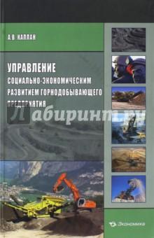 Управление социально-экономическим развитием горнодобывающего предприятия