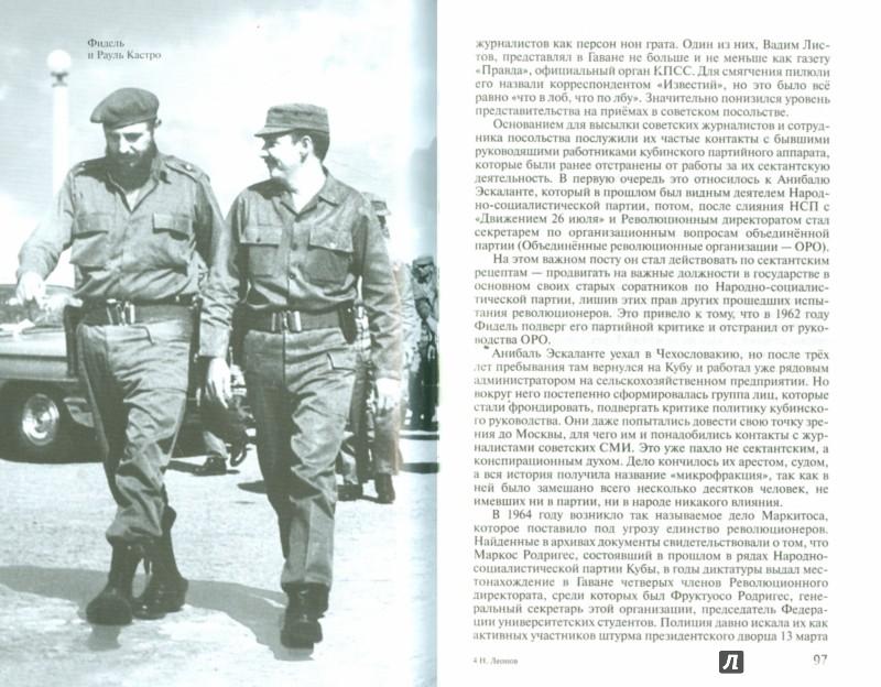 Иллюстрация 1 из 15 для Рауль Кастро - Николай Леонов | Лабиринт - книги. Источник: Лабиринт