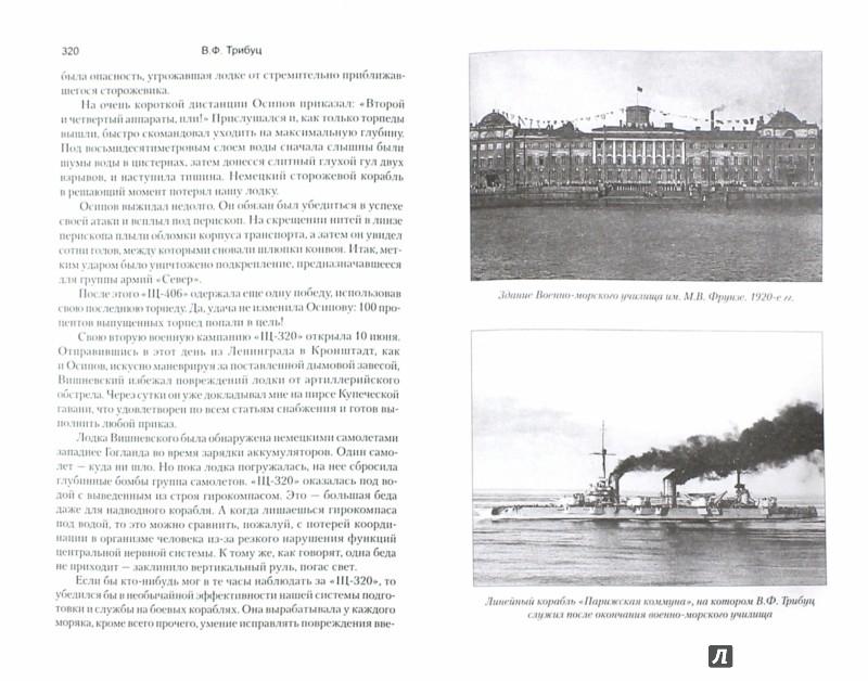 Иллюстрация 1 из 31 для Балтийцы сражаются - Владимир Трибуц | Лабиринт - книги. Источник: Лабиринт