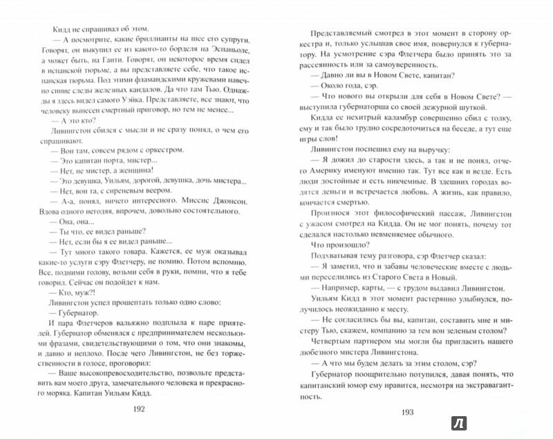 Иллюстрация 1 из 6 для Капер Его Величества - Михаил Попов | Лабиринт - книги. Источник: Лабиринт