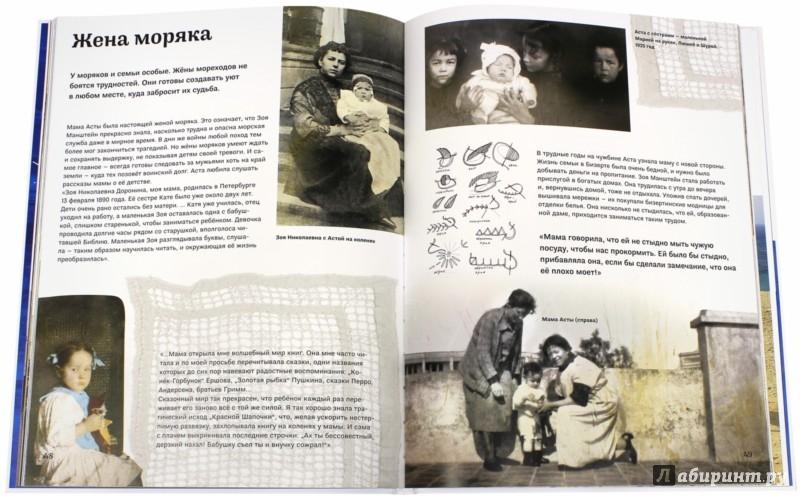 Иллюстрация 1 из 64 для Детство на кораблях - Е. Борисова | Лабиринт - книги. Источник: Лабиринт