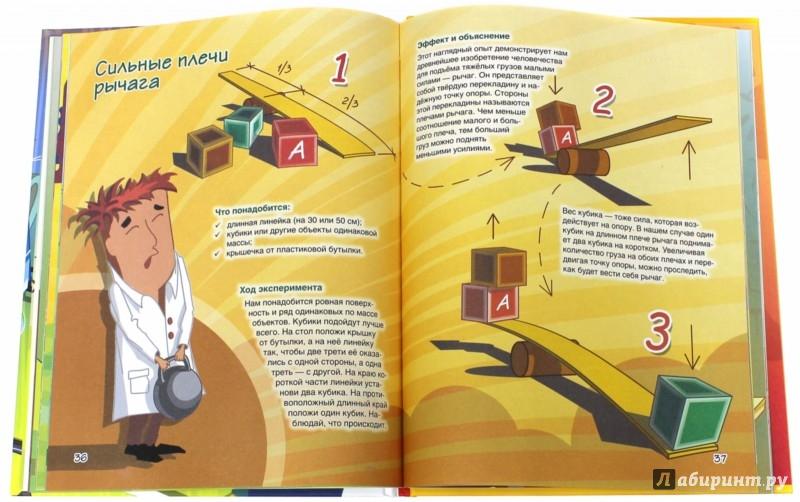 Иллюстрация 1 из 25 для Веселые научные опыты. Увлекательные эксперименты в домашних условиях - Егор Белько | Лабиринт - книги. Источник: Лабиринт