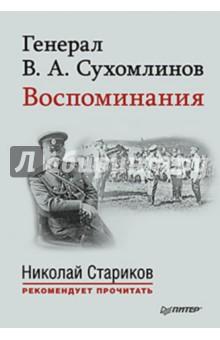 Генерал В. А. Сухомлинов. Воспоминания воспоминания кавказского офицера
