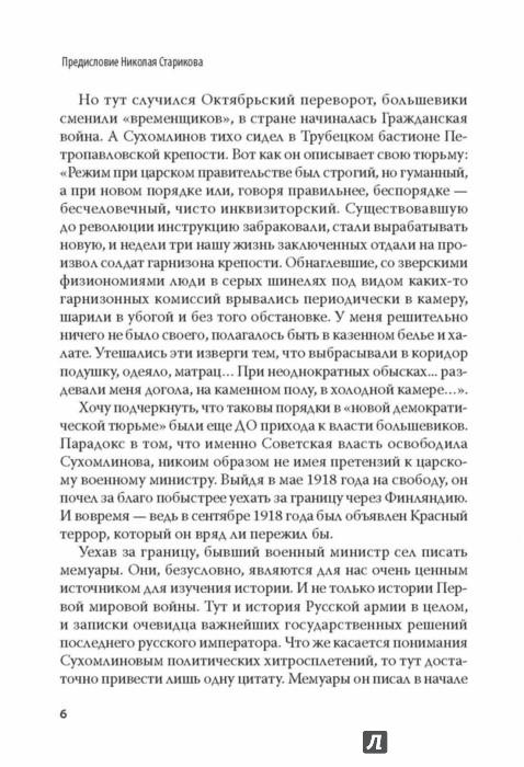 Иллюстрация 1 из 14 для Генерал В. А. Сухомлинов. Воспоминания - Владимир Сухомлинов | Лабиринт - книги. Источник: Лабиринт