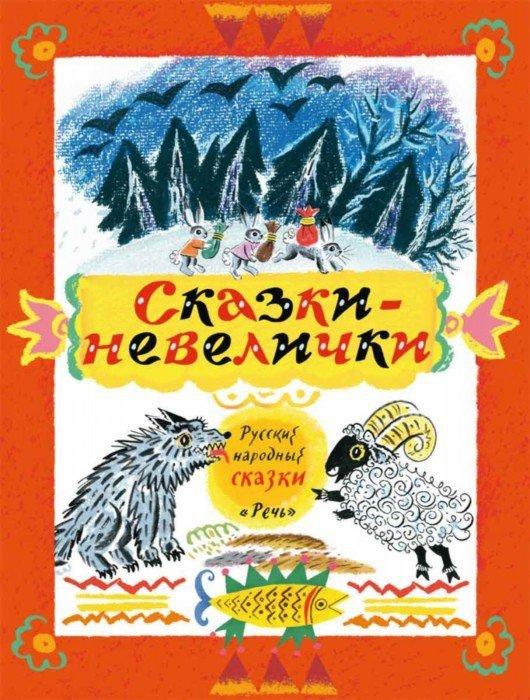 Иллюстрация 1 из 50 для Сказки-невелички | Лабиринт - книги. Источник: Лабиринт
