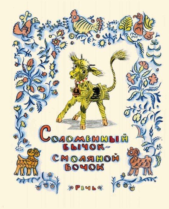Иллюстрация 1 из 59 для Соломенный бычок - смоляной бочок | Лабиринт - книги. Источник: Лабиринт