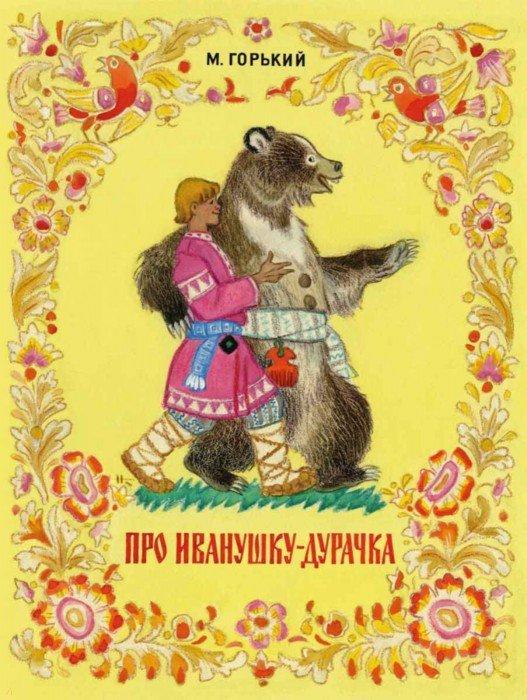 Иллюстрация 1 из 49 для Про Иванушку-дурачка - Максим Горький | Лабиринт - книги. Источник: Лабиринт