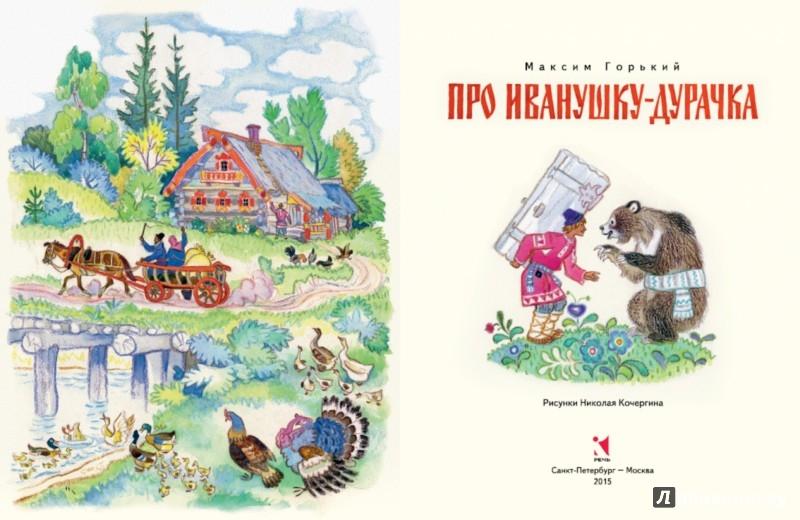 Иллюстрация 1 из 48 для Про Иванушку-дурачка - Максим Горький | Лабиринт - книги. Источник: Лабиринт