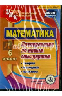Математика. 6 класс. Теория, методика, практика преподавания по новым стандартам. ФГОС (CD) cd rom универ мультимедийное пособ по математике 6 кл к любому учебнику фгос