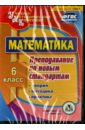 Математика. 6 класс. Теория, методика, практика преподавания по новым стандартам. ФГОС (CD)