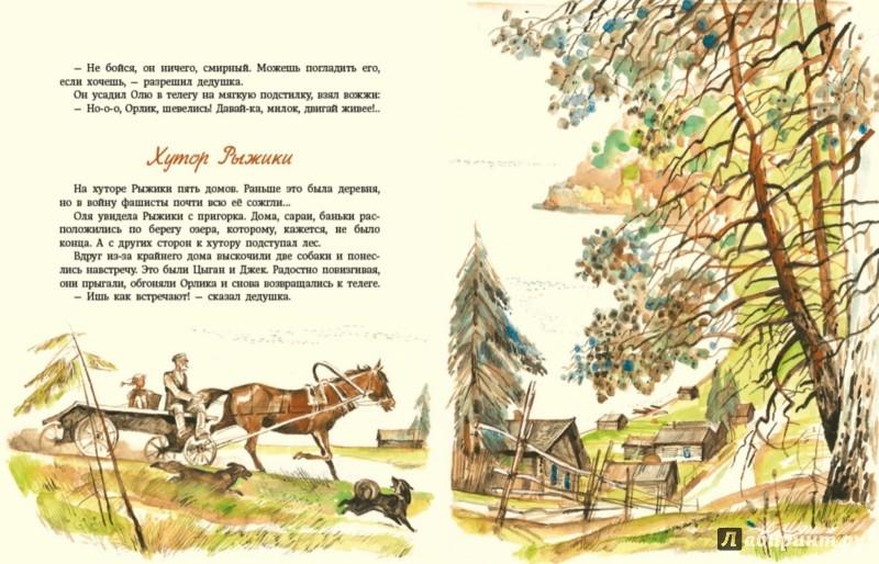 Иллюстрация 1 из 72 для Мой дедушка - егерь - Юрий Грибов | Лабиринт - книги. Источник: Лабиринт
