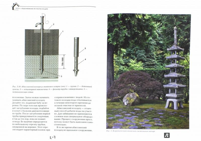 Иллюстрация 1 из 7 для Дачный дом со всеми удобствами - Галкин, Галкина | Лабиринт - книги. Источник: Лабиринт