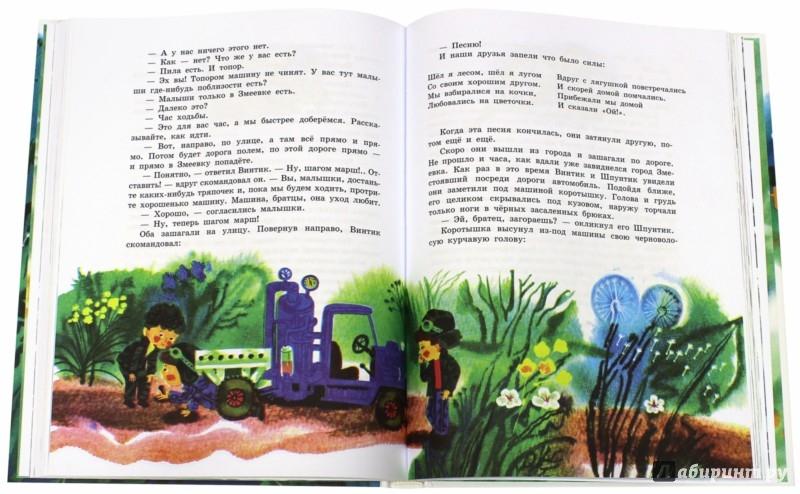 Иллюстрация 1 из 13 для Приключения Незнайки и его друзей - Николай Носов | Лабиринт - книги. Источник: Лабиринт