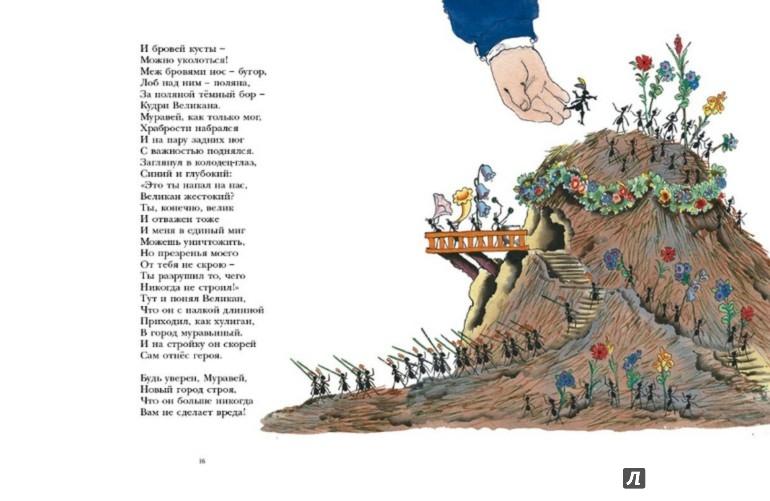 Иллюстрация 1 из 47 для Сказ про Муравья и Великана - Наталья Кончаловская | Лабиринт - книги. Источник: Лабиринт