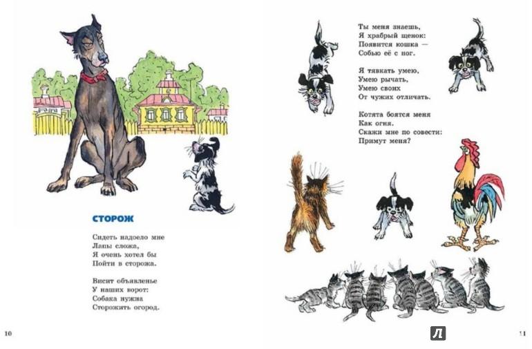 Иллюстрация 1 из 36 для Про щенков - Агния Барто | Лабиринт - книги. Источник: Лабиринт