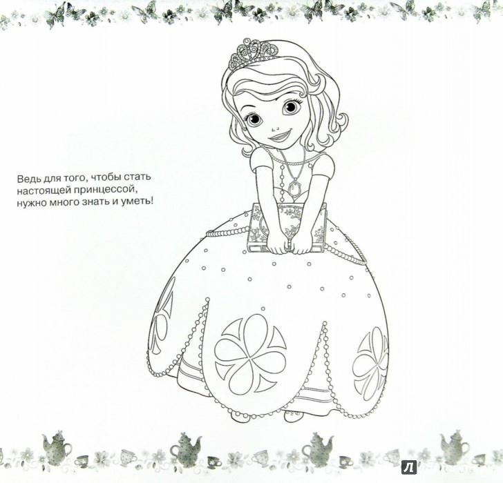 Иллюстрация 1 из 16 для София Прекрасная. Мега-раскраска с наклейками (№1408) | Лабиринт - книги. Источник: Лабиринт