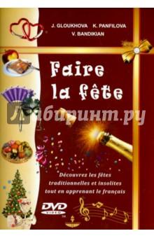 Французские праздники (+DVD) черная е и основы сценической речи фонационное дыхание и голос учебное пособие dvd