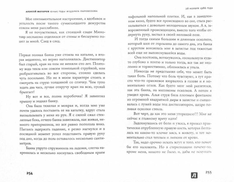 Иллюстрация 1 из 12 для Юные годы медбрата Паровозова - Алексей Моторов | Лабиринт - книги. Источник: Лабиринт