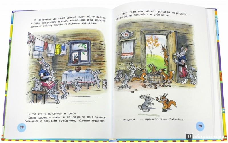 Иллюстрация 1 из 26 для Читаем сказки по слогам - Владимир Сутеев | Лабиринт - книги. Источник: Лабиринт