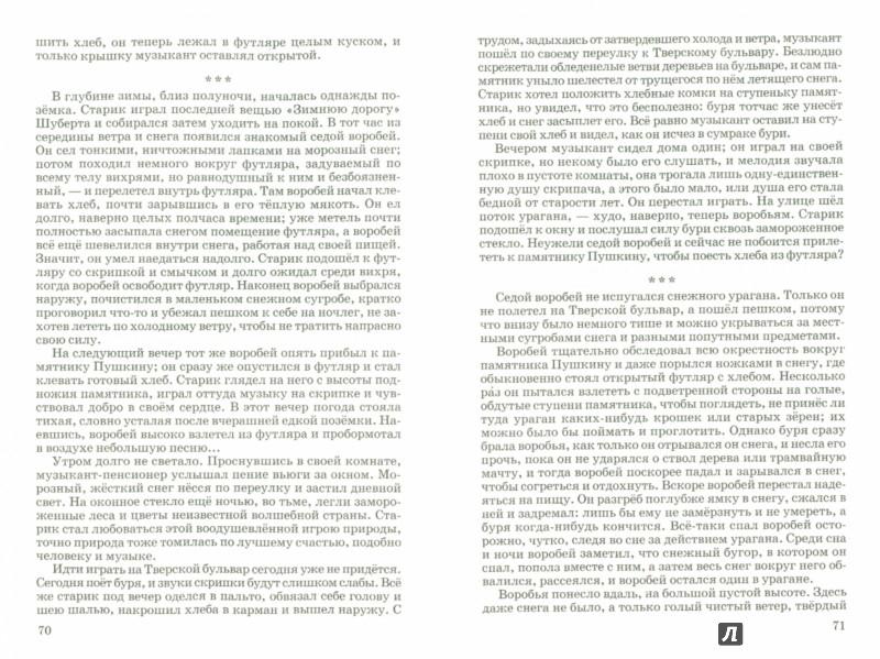 Иллюстрация 1 из 6 для Рассказы и сказки - Андрей Платонов | Лабиринт - книги. Источник: Лабиринт