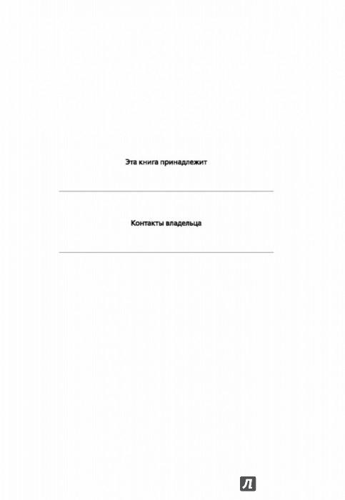 Иллюстрация 1 из 84 для Секреты высыпающейся мамы. О сне, кормлении и общении с малышом от рождения до детского сада - Хогг, Блау | Лабиринт - книги. Источник: Лабиринт