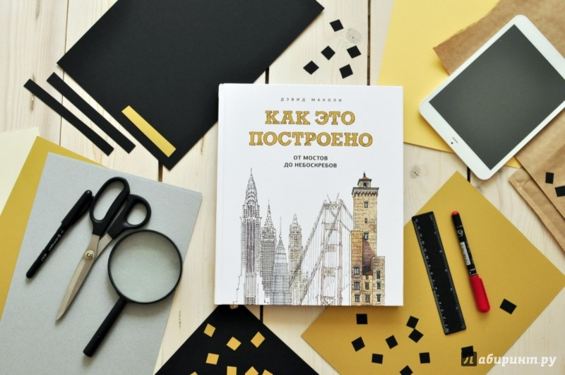 Иллюстрация 1 из 85 для Как это построено. От мостов до небоскребов. Иллюстрированная энциклопедия - Дэвид Маколи | Лабиринт - книги. Источник: Лабиринт