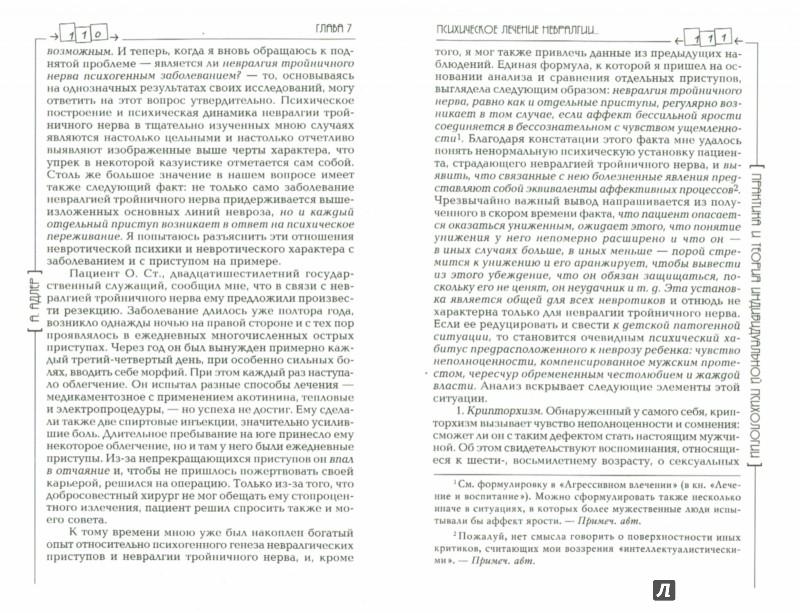 Иллюстрация 1 из 4 для Практика и теория индивидуальной психологии - Альфред Адлер | Лабиринт - книги. Источник: Лабиринт