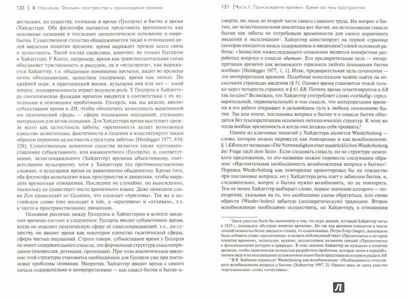 Иллюстрация 1 из 7 для Феномен пространства и происхождение времени - Виктор Молчанов | Лабиринт - книги. Источник: Лабиринт