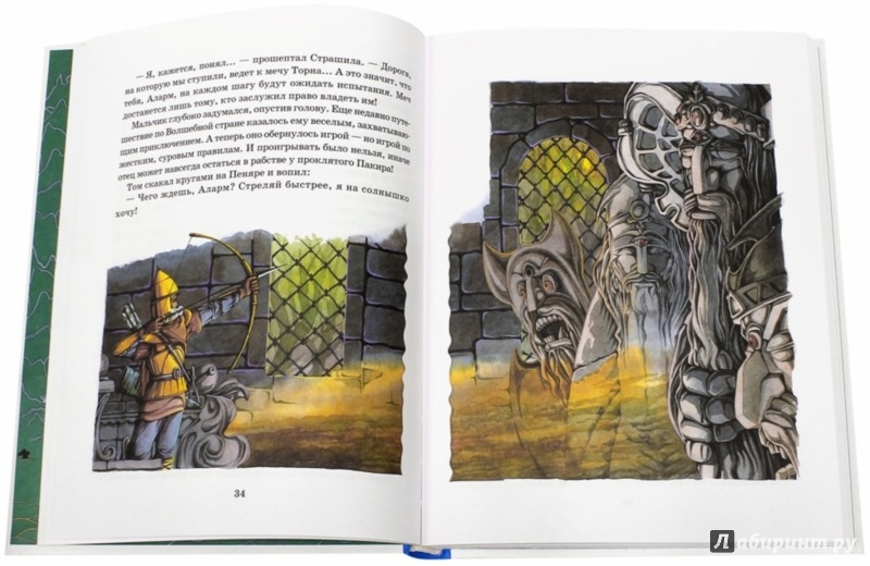 Иллюстрация 1 из 31 для Меч чародея - Сергей Сухинов   Лабиринт - книги. Источник: Лабиринт
