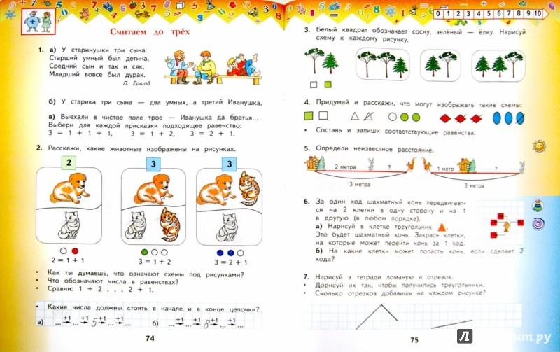 Иллюстрация 1 из 13 для Математика. 1 класс. Учебник. Часть 1. ФГОС - Башмаков, Нефедова   Лабиринт - книги. Источник: Лабиринт