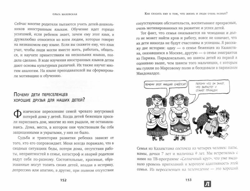 Иллюстрация 1 из 7 для Как спокойно говорить с ребенком о жизни, чтобы потом он дал вам спокойно жить - Ольга Маховская | Лабиринт - книги. Источник: Лабиринт