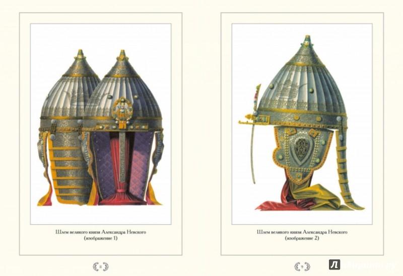 Иллюстрация 1 из 5 для Броня, оружие, кареты и конская сбруя | Лабиринт - книги. Источник: Лабиринт