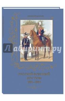 Русский военный костюм. 1881-1884 вестник европы книга первая январь 1881 г книга вторая февраль 1881 г