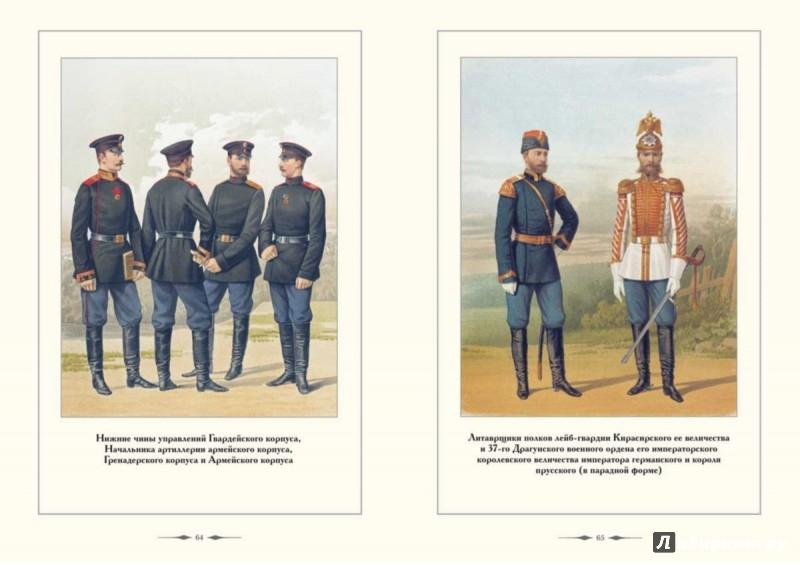 Иллюстрация 1 из 5 для Русский военный костюм. 1881-1884 | Лабиринт - книги. Источник: Лабиринт