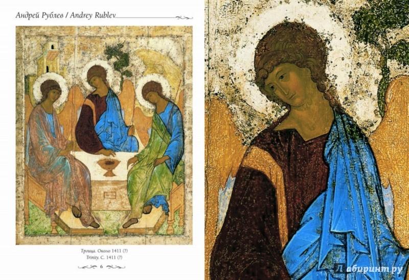 Иллюстрация 1 из 5 для Андрей Рублев - Виктор Калашников | Лабиринт - книги. Источник: Лабиринт