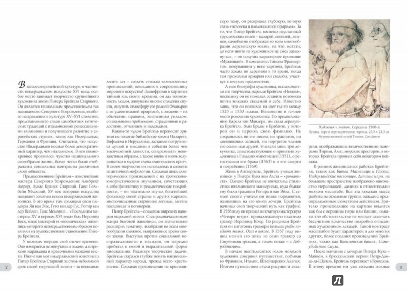 Иллюстрация 1 из 13 для Питер Брейгель Старший - Татьяна Пономарева | Лабиринт - книги. Источник: Лабиринт