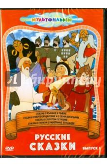 Русские сказки. Выпуск 1 (DVD)