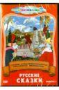 Русские сказки. Выпуск 3 (DVD). Снежко-Блоцкая А., Иванов-Вано И., Ходатаева О.