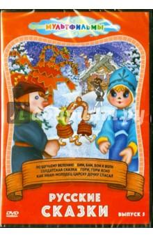 Русские сказки. Выпуск 5 (DVD)