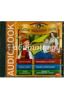 Купить Самые знаменитые сказки. Братья Гримм (CDmp3), ИДДК, Зарубежная литература для детей
