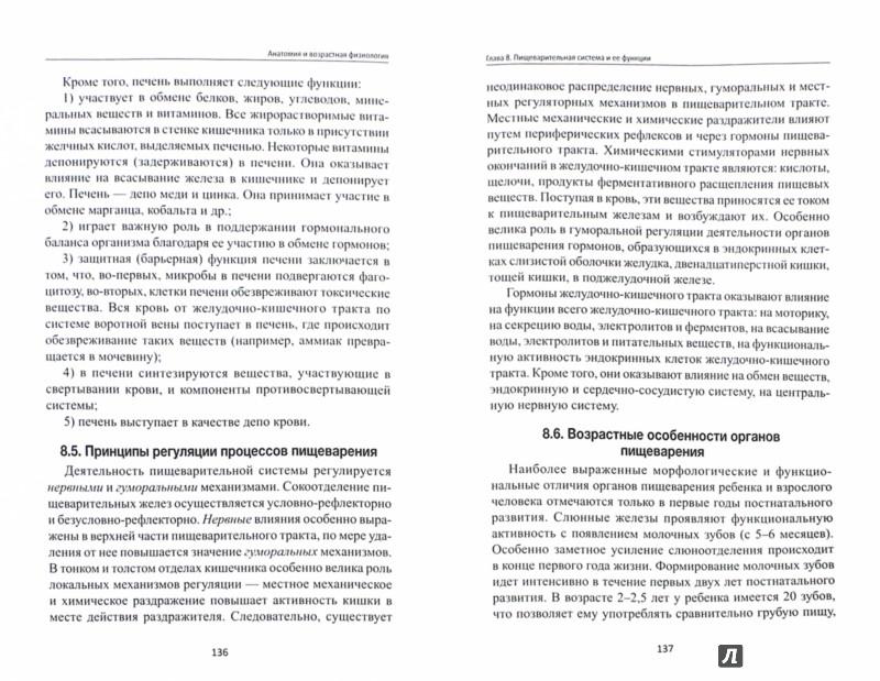 Иллюстрация 1 из 13 для Анатомия и возрастная физиология. Учебник - Ирина Тихомирова | Лабиринт - книги. Источник: Лабиринт
