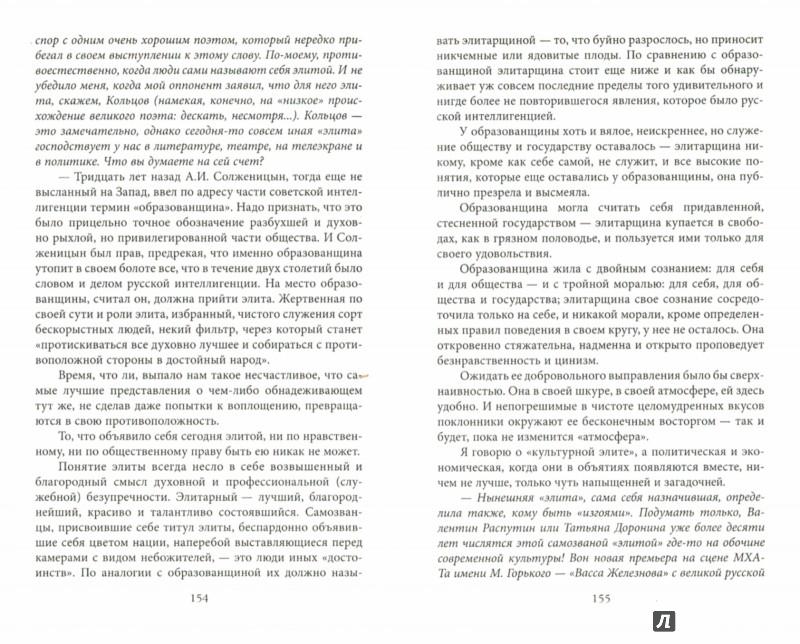 Иллюстрация 1 из 9 для Эти двадцать убийственных лет. Беседы с Виктором Кожемяко - Распутин, Кожемяко | Лабиринт - книги. Источник: Лабиринт