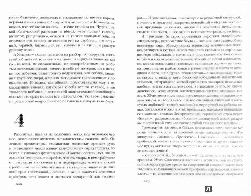 Иллюстрация 1 из 12 для Железная  кость - Сергей Самсонов | Лабиринт - книги. Источник: Лабиринт